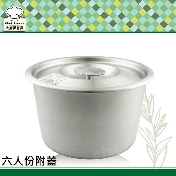 Linox天堂鳥316不鏽鋼六人份電鍋內鍋(附蓋)17cm調理湯鍋-大廚師百貨