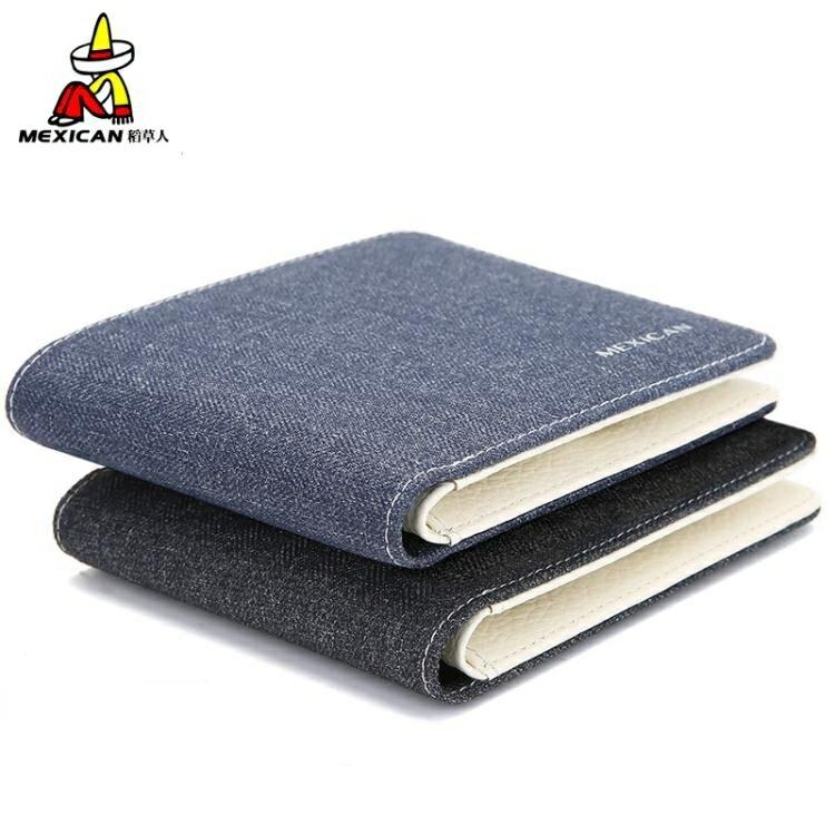 短夾   錢包男短款青年藍色牛津布票夾商務錢包帆布錢夾橫款皮夾
