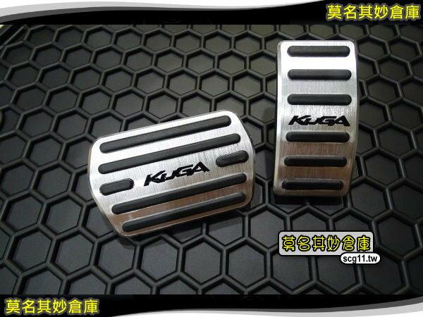 KG048 莫名其妙倉庫【概念款油煞踏】2013 Ford 福特 New KUGA 配件空力套件 踏板 油門 止滑