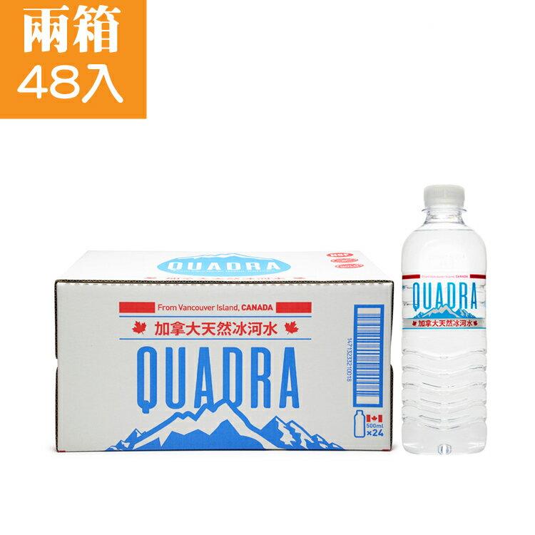 《QUADRA》加拿大天然冰河水500ml(48入/2箱)