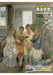 英國現代寫實繪畫大師:弗洛伊德