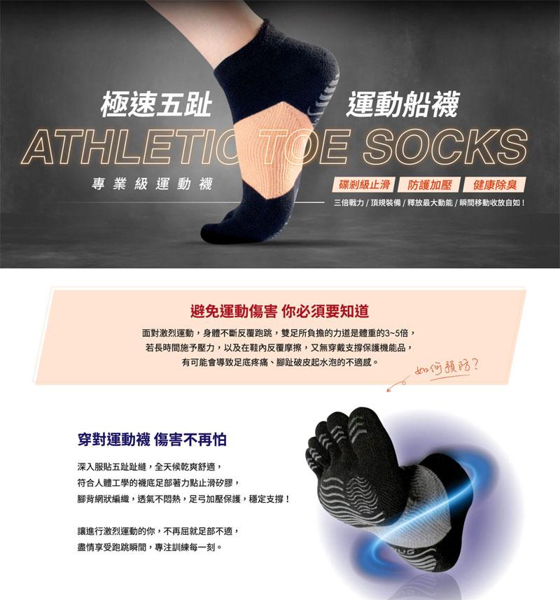【sNug】極速五趾運動船襪 / 除臭襪 / 服貼趾縫 / 止滑矽膠 / 乾爽透氣 / 合腳不滑落
