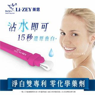 【萊思LI-ZEY】淨白思棒潔(粉色)★清潔牙刷無法達到的凹處污漬,去除牙菌斑、牙漬,幫助亮白牙齒!