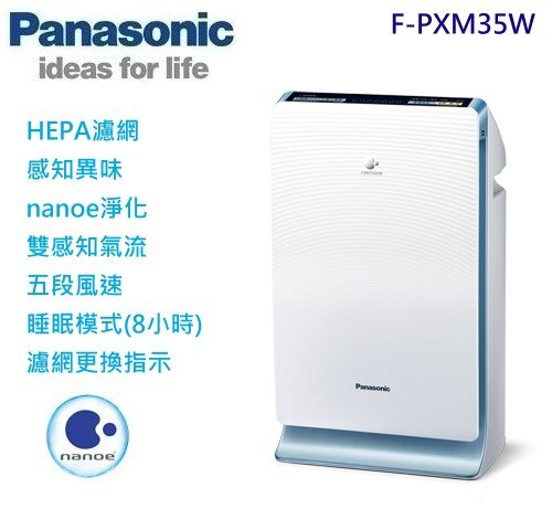 【佳麗寶】-留言享加碼折扣(Panasonic) 8坪 空氣清淨機 F-PXM35W