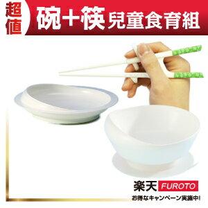 兒童食育組-免運費★ 弧形碗 +弧形盤+學習輔助筷★學習●自主用餐的好幫手