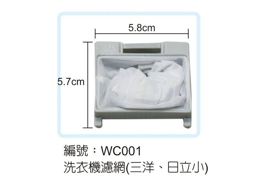 *好管家*WC001洗衣機濾網(三洋.日立小) 濾網