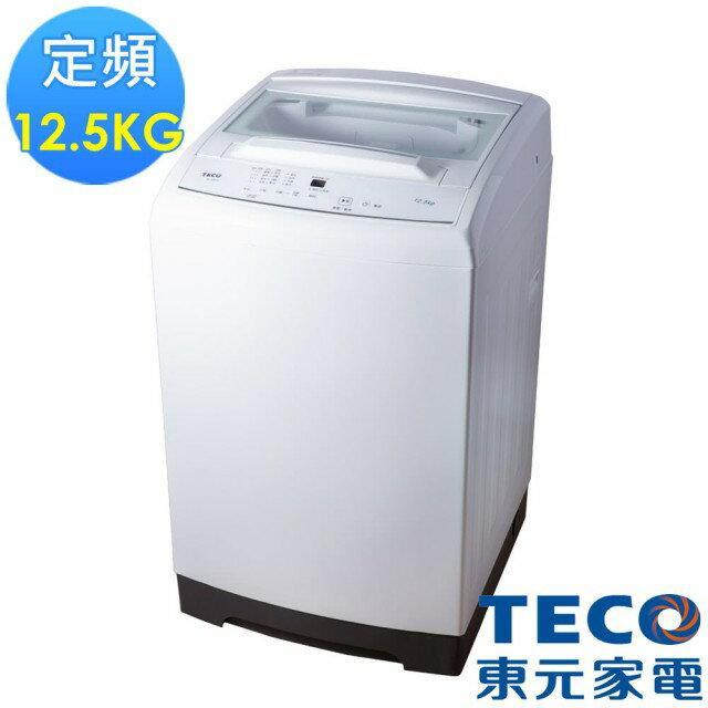 【TECO東元】12.5公斤FUZZY人工智慧洗衣機(W1258FW)