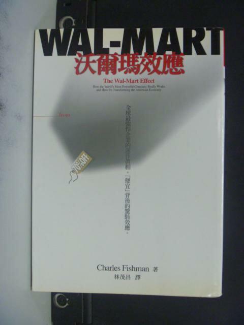 【書寶二手書T7/財經企管_LOR】沃爾瑪效應_查爾斯‧費