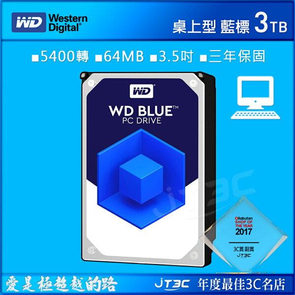 【點數最高16%】WD藍標3TB(WD30EZRZ)5400轉64MB3.5吋三年保固內接硬碟※上限1500點