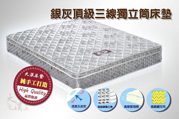 【大漢家具】單人雙人雙人加大銀灰頂級三線硬式獨立筒床墊
