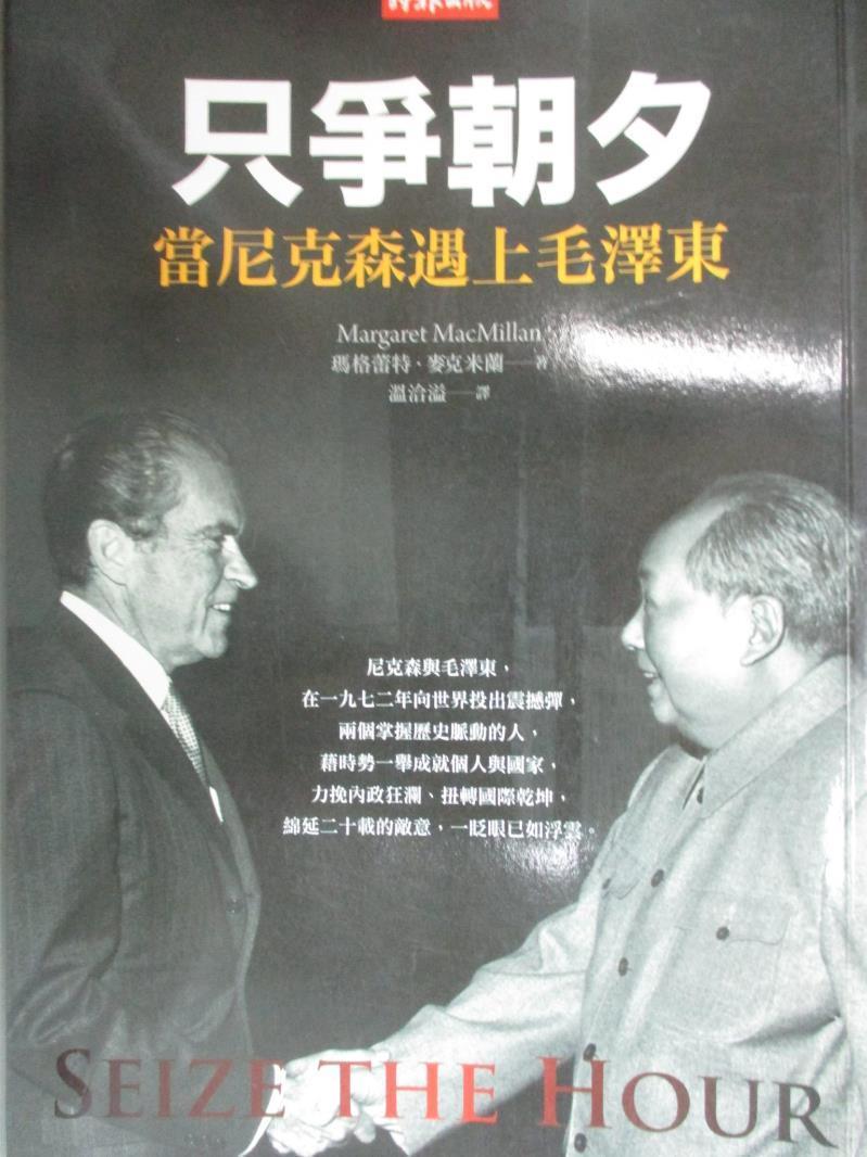 【書寶 書T5/政治_GCR】只爭朝夕-當尼克暈遇上毛澤東_瑪格蕾特.麥克米蘭