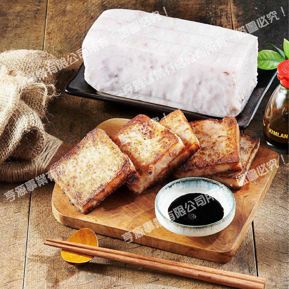 【亨源生機】阿婆芋頭糕 800公克/條 傳統 古早味 手作 芋香 無防腐劑 無味精 無香料 無改良劑 全素可用