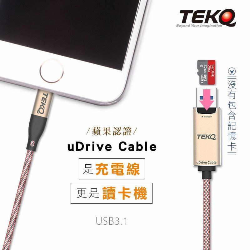 TEKQ uDrive Cable 蘋果認證 台灣製 使用蘋果原廠接頭 iPhone iPad 蘋果 充電線+讀卡機