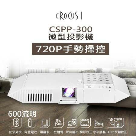 """CSPP-300 微型投影機 720P手勢操控 可兒可思 黑白可選色""""正經800"""""""