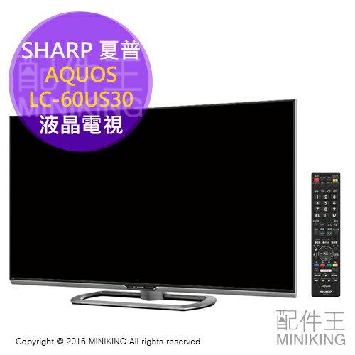 【配件王】現貨 日本代購 SHARP 夏普 AQUOS LC-60US30 4K 液晶電視 日本原裝進口 送 基本安裝