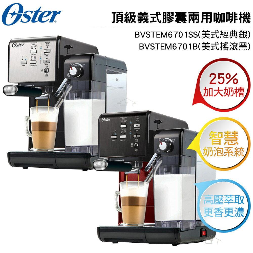 美國 Oster 頂級義式膠囊兩用咖啡機 BVSTEM6701SS(銀)送百變口袋三明治機 - 限時優惠好康折扣