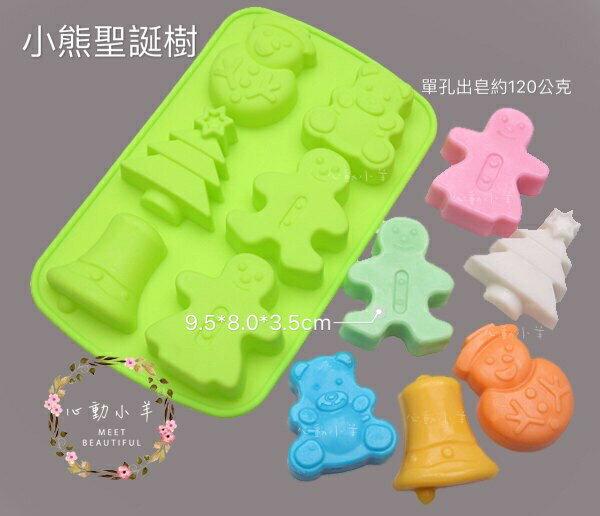 心動小羊^^聖誕節6孔小熊聖誕樹6連模矽膠皂模 皂模具6孔6連蛋糕、麵包、慕思、果凍、調理