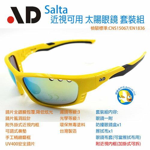 <br/><br/>  AD 近視可用 Salta超跑黃 多層鍍膜 運動太陽眼鏡 套裝組<br/><br/>