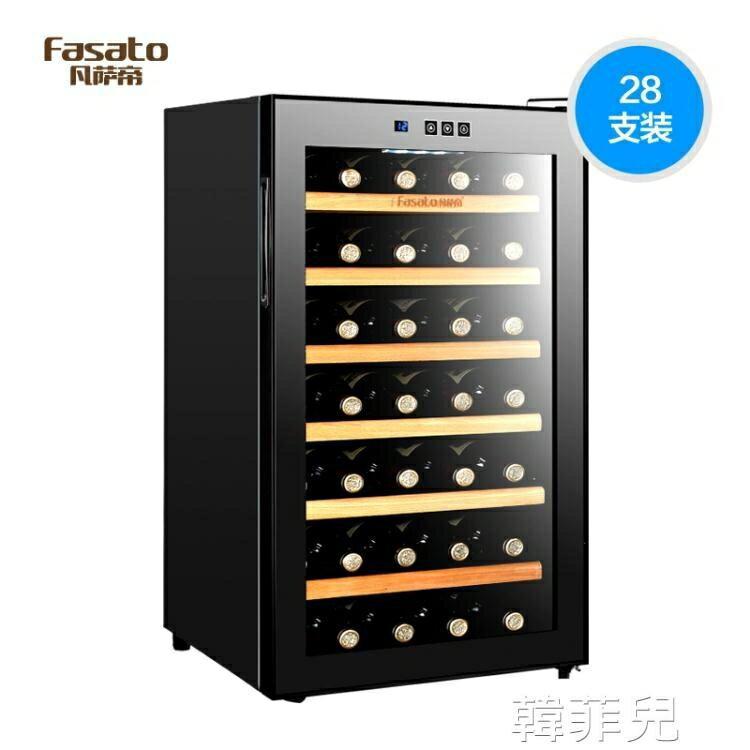 【快速出貨】紅酒櫃 FST28紅酒櫃家用小型迷你恒溫酒櫃電子冷藏酒櫃  凱斯頓 新年春節送禮