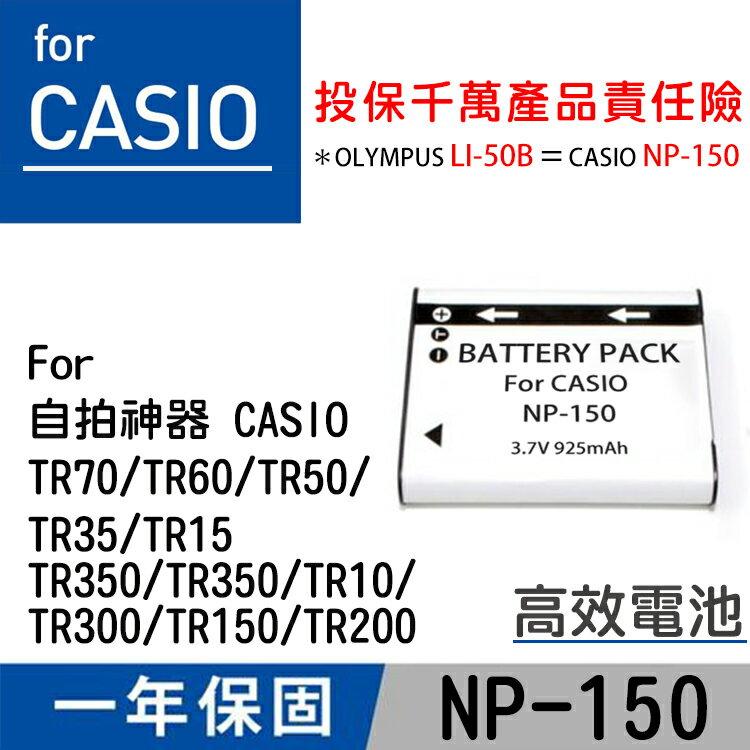 款~攝彩~Casio NP~150 電池 EX~TR10 EX~TR15 TR250 TR