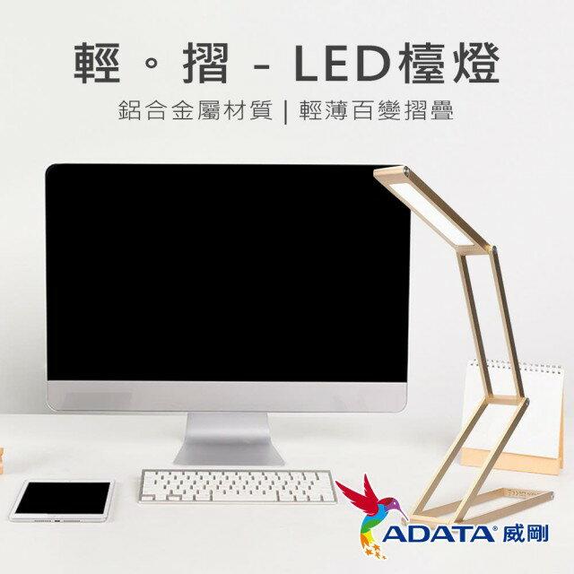 【ADATA 威剛】LED 輕摺多角度變化造型檯燈(3色選) 1