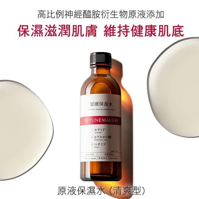 【TUNEMAKERS】原液保濕水 清爽型(120ml) 效期2023.10. 全新公司貨 【淨妍美肌】