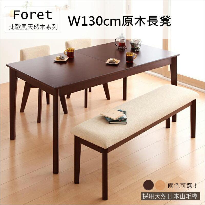 【日本林製作所】Foret北歐風天然木長餐椅/長椅/長凳/布面椅/無靠背(W130cm)