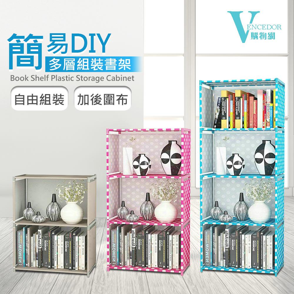 書架 書櫃 簡易組裝 3層 4層 5層 收納櫃 櫃 置物 架子 ★ 取貨限3個★【VENCEDOR】