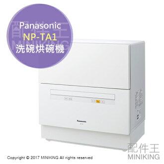 【配件王】日本代购 2017 国际牌 NP-TA1 洗碗机 烘碗机 一次省水11L 容积50L 五人份