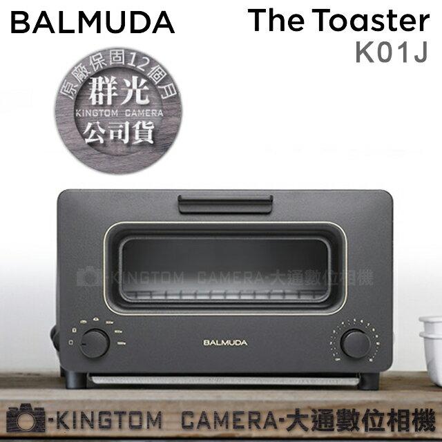 BALMUDA The Toaster K01J [贈原木砧板]蒸氣烤麵包機 蒸氣水烤箱 日本必買百慕達 群光公司貨