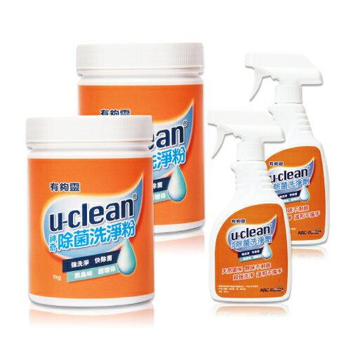 【特賣組】u-clean神奇除菌洗淨粉1KGX2+u-clean神奇除菌洗淨噴液500mlx2 - 限時優惠好康折扣