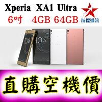 SONY 索尼推薦到【指標通訊】刷卡價 Sony Xperia XA1 Ultra 6吋 4GB 64GB 免比價
