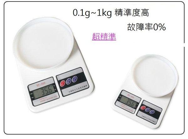 SF-400電子秤1公斤 0.1g~1kg 藍光螢幕 附電池 烘焙廚房秤 公克盎司廚房秤 料理秤 中藥秤 燈具 五金 1KG
