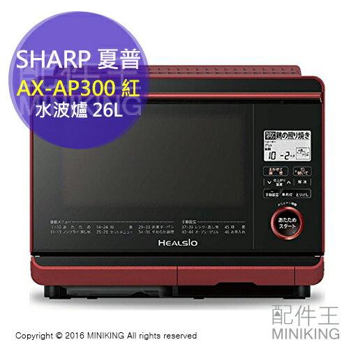 ~ 王~  SHARP 夏普 AX~AP300 紅 水波爐 過熱水蒸氣微波爐烤箱 自動調理