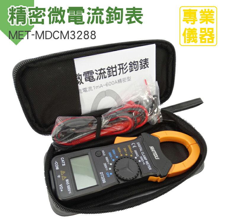 《安居 館》微電流鉗形鉤錶 勾表 直流交流電壓 啟動電流 交流電流600A 電阻 頻率 萬用錶 三用錶 MET-MDCM3288