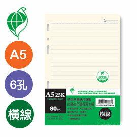 珠友 NB-25205 A5/25K再生紙 6孔活頁紙(橫線)(80磅)80張