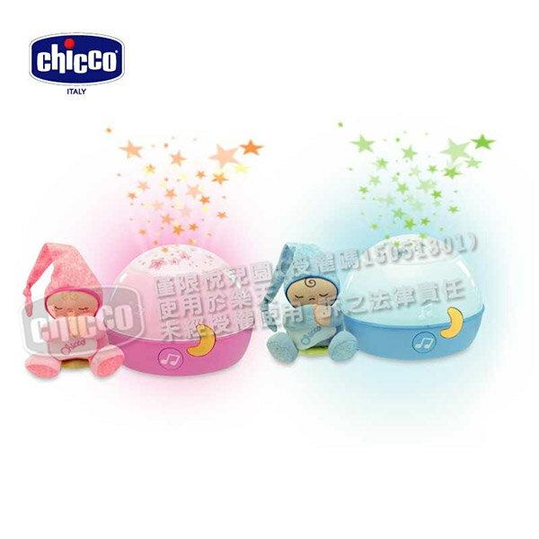 Chicco 舒眠星星投射夜燈 (粉紅/粉藍)【悅兒園婦幼生活館】