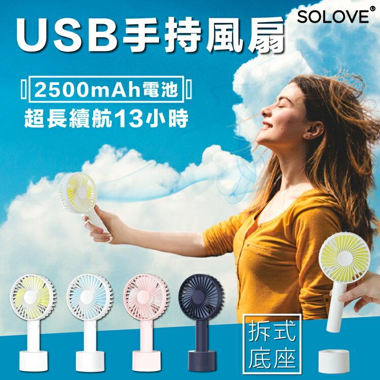 『超持久13小時』SOLOVE手持原廠正貨風扇 大電量 USB手持風扇 輕巧 隨身風扇 迷你風扇 台扇【AF254】
