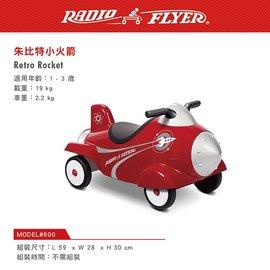 【淘氣寶寶】美國【Radio Flyer】朱比特小火箭#600型