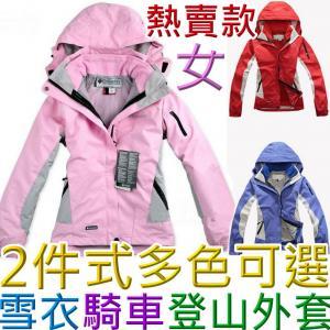 *vivi shop* 女成人專櫃品牌- 防水滑雪衣 騎車雨衣防風 登山防風外套 衝鋒衣/ 超低價 兩件式穿法機能外套.