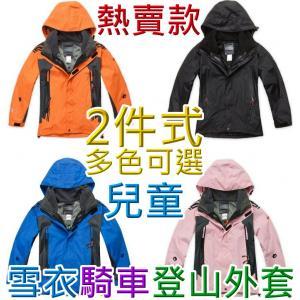 *vivi shop*特惠銷售-兒童男.女款三合一專櫃品牌兩件式禦寒雪衣外套 登山禦寒 騎車防風 透氣 防撥水 兩件式穿法機能外套