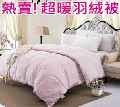 *vivi shop*單人床加大尺寸特惠價@熱賣!羽絨被四~五星級飯店使用款 100%白鴨絨 品質優良 (附收納袋)