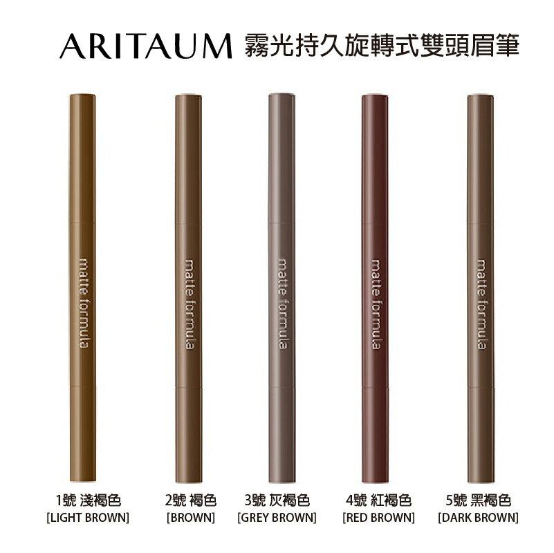 ARITAUM 霧光持久旋轉式雙頭眉筆 全色號0.15g 0