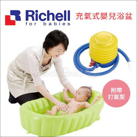 ✿蟲寶寶✿【日本 RICHELL】充氣式嬰兒浴盆 附打氣泵