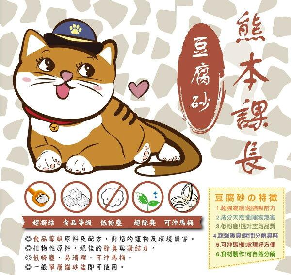 日本熊本課長豆腐貓砂7L*6包*綜合口味*