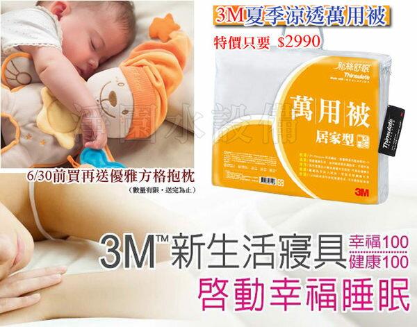 3M新絲舒眠萬用被/棉被-居家型(灰色)