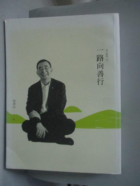 ~書寶 書T6/勵志_YDW~一路向善行_吳春山