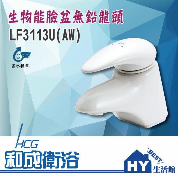 HCG 和成 LF3113U(AW) 生物能臉盆無鉛龍頭 -《HY生活館》水電材料專賣店