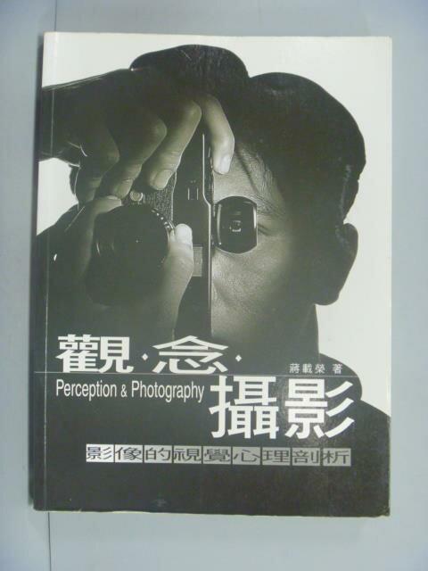 ~書寶 書T2/攝影_WGH~觀.念.攝影_ 580_蔣載榮