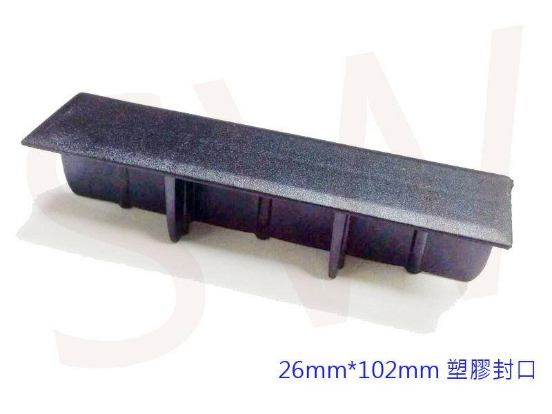 20mm*60mm 平塞 塑膠封口 封口蓋 孔塞 防塵蓋 塑膠蓋 管帽 20x60防塵蓋 欄杆塞 塑膠蓋 方管塞